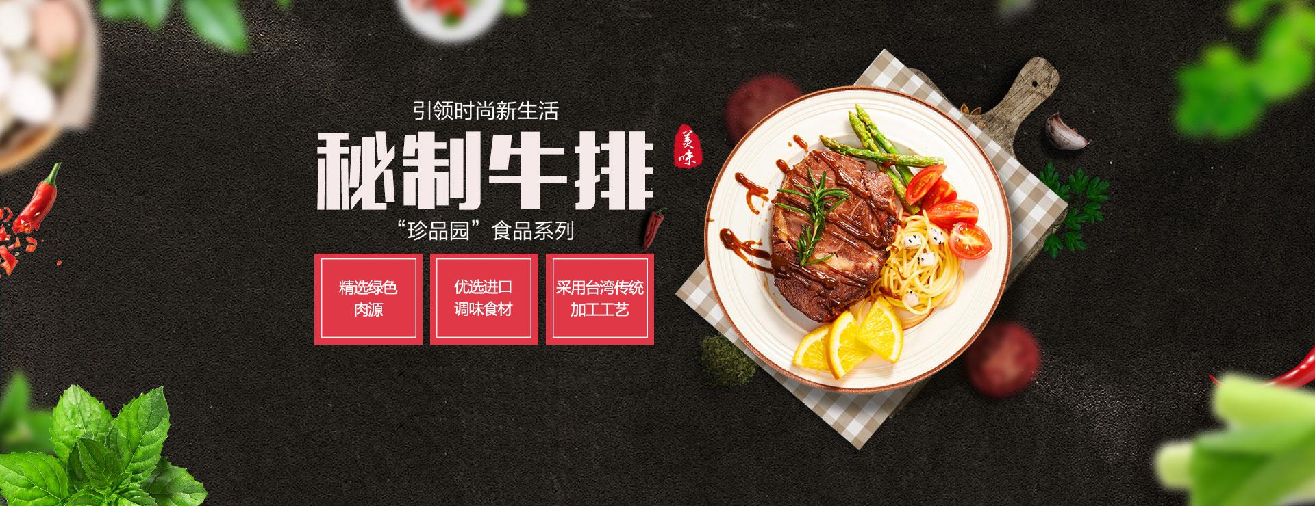 台湾烤肠批发